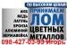 Куплю лом Меди Киев 0984270393 Сдать Медь в Киеве дорого Куплю Лом Латуни ,.,